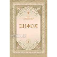 «Кифоя» 1,2,3 - жузлари