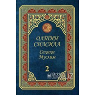 «Олтин силсила – Саҳиҳи Муслим» 2-жуз