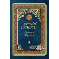 «Олтин силсила – Саҳиҳи Муслим» 5-жуз