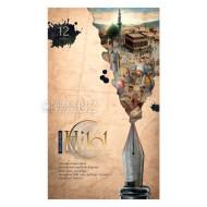 «Ҳилол» журналининг 12 (21)-сони