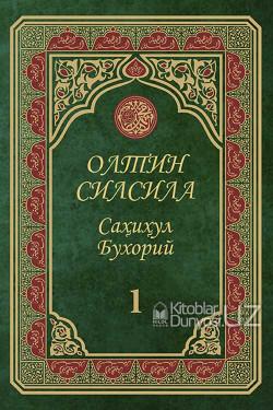 «Олтин силсила – Саҳиҳул Бухорий» 1-жуз