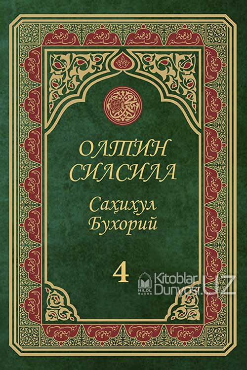«Олтин силсила – Саҳиҳул Бухорий» 4-жуз