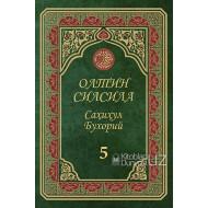 «Олтин силсила – Саҳиҳул Бухорий» 5-жуз