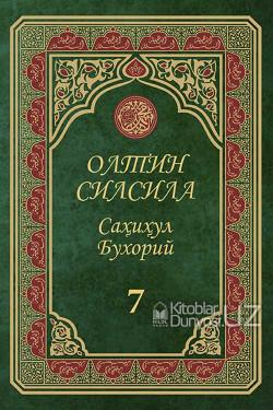 «Олтин силсила – Саҳиҳул Бухорий» 7-жуз