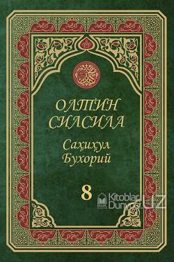 «Олтин силсила – Саҳиҳул Бухорий» 8-жуз