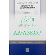 «Ал-Азкор»