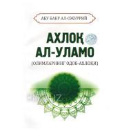 «Ахлоқ ал-уламо»