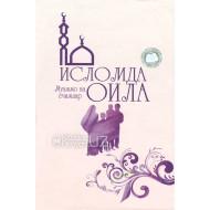 «Исломда оила» (юмшоқ муқова)