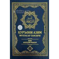 «Қуръони Азим мухтасар тафсири» (1-2 китоблар)