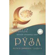 «Рўза аҳлига Рамазон туҳфаси»