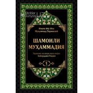 «Шамоили Муҳаммадийя» Биринчи китоб