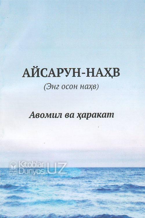 «Айсарун-наҳв»