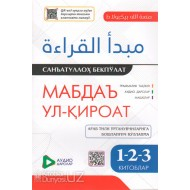 «Мабдаъ ул-қироат» 1-2-3