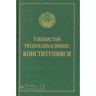 «Ўзбекистон Республикасининг Конституцияси»