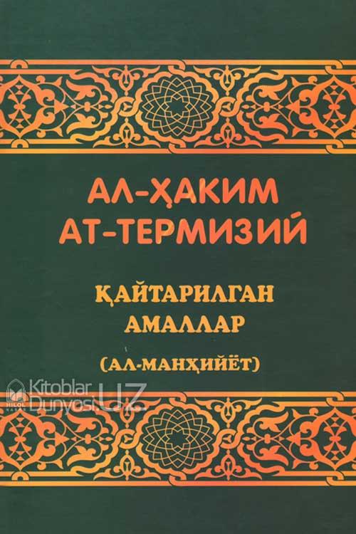 «Қайтарилган амаллар» (Ал-манҳийёт»)