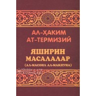 «Яширин масалалари» (Ал-масоил ал-макнуна)