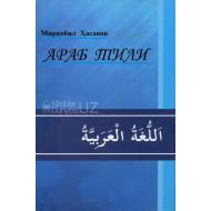 «Араб тили Мирқобил Хасанов»