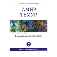 «Амир Темур»