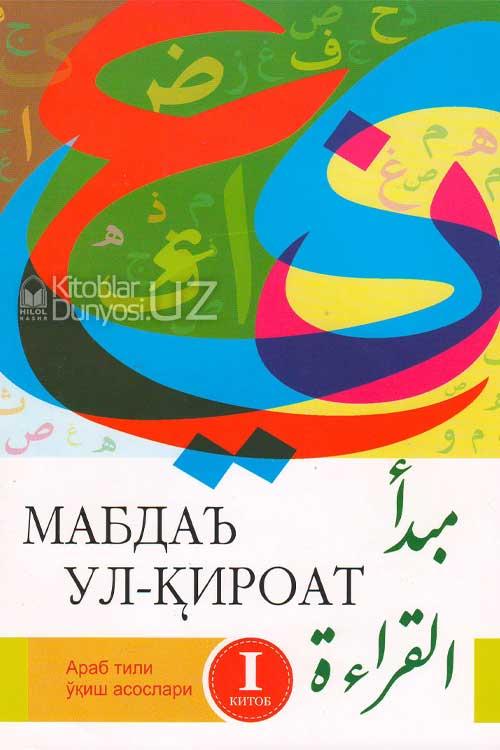 «Мабдаъ ул-қироат» - 1