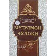 «Мусулмон ахлоқи»
