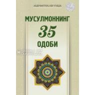 «Мусулмоннинг 35 одоби»