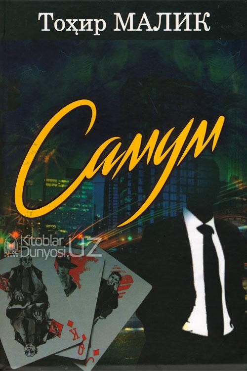 «Самум» 2-қисм