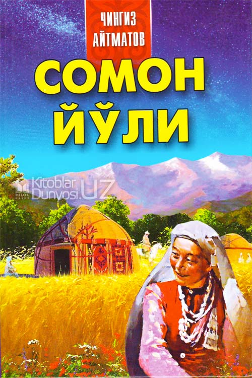 «Сомон йўли»