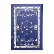 «Қуръони Карим – Мусҳафи шариф» (Дорул Салсабил)