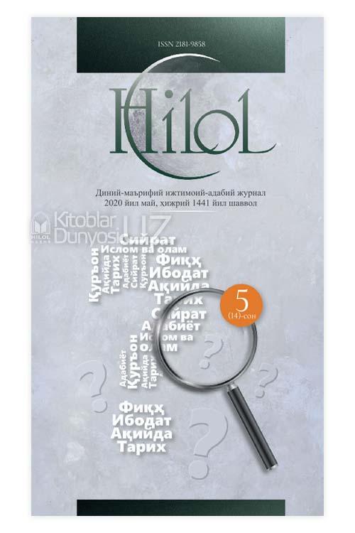 «Ҳилол» журналининг 5 (14)-сони