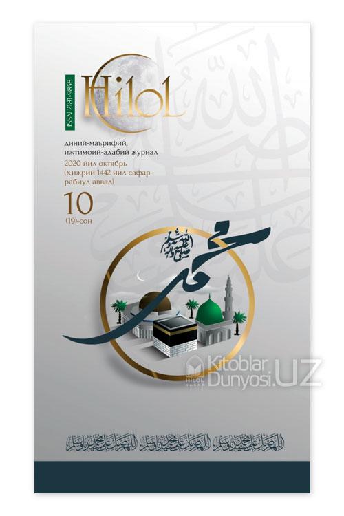 «Ҳилол» журналининг 10 (19)-сони