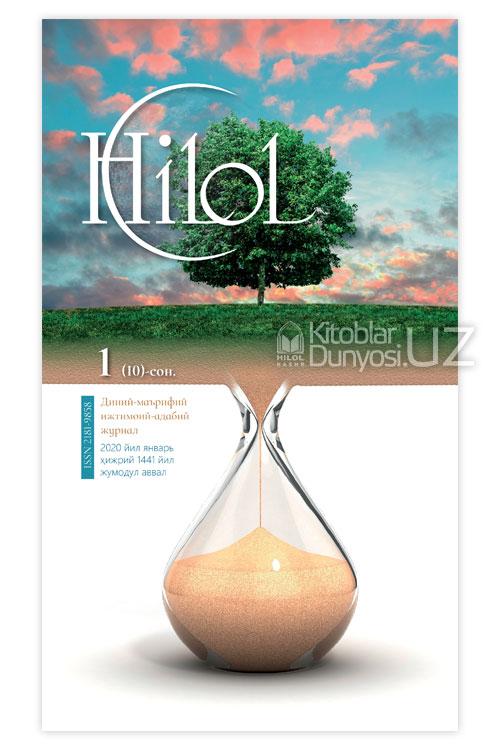 «Ҳилол» журналининг 1(10)-сони