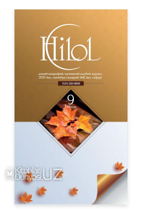 «Ҳилол» журналининг 9 (18)-сони