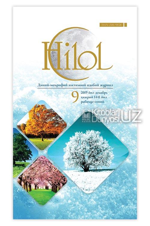 «Ҳилол» журналининг 9-сони