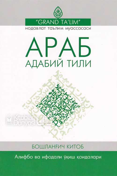 «Араб адабий тили» (Бошланғич ва ҳуснихат китоблари)