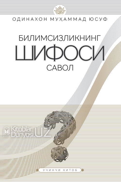 «Билимсизликнинг шифоси савол» 3-китоб