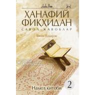 «Ҳанафий фиқҳидан савол - жавоблар» 2. Намоз китоби