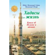 «Хадисы и Жизнь» джуз 2. Книга об Исламе и иймане