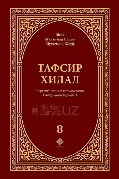 «Тафсир Хилал» 8-й том