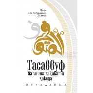 «Тасаввуф ва унинг ҳақиқати ҳақида муқаддима»