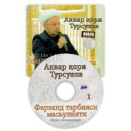 Анвар қори Турсунов. «Жумъа мавъизалари» 1-диск (МР3)
