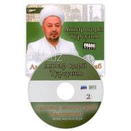 Анвар қори Турсунов. «Жумъа мавъизалари» 2-диск (МР3)