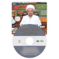 Анвар қори Турсунов. «Жумъа мавъизалари» 3-диск (МР3)