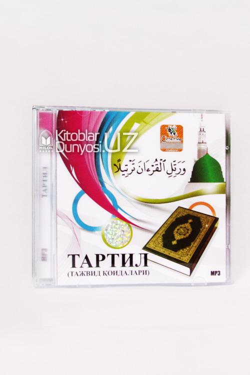 «Тартил» (Тажвид қоидалари MP3)