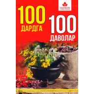 «100 дардга 100 даволар»