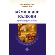 «Мўминнинг қалқони - муфассал рўза китоби»  (экспорт учун)