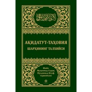 «Ақийдатут-Таҳовия шарҳининг талхийси»