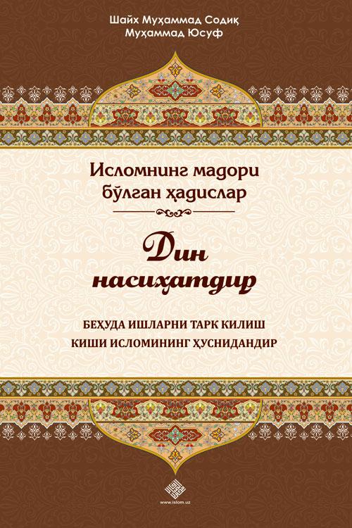 «Дин насиҳатдир» (экспорт учун)
