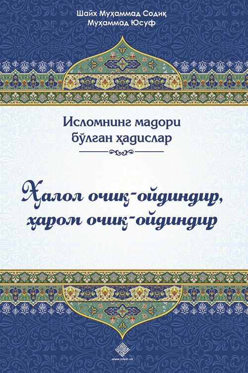 «Ҳалол очиқ-ойдиндир, ҳаром очиқ-ойдиндир»
