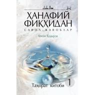 «Ҳанафий фиқҳидан савол - жавоблар» Таҳорат китоби 1