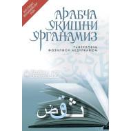 «Арабча ўқишни ўрганамиз»